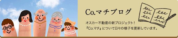 Co.マチブログ