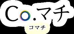 Co.マチ(コマチ)