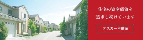 住宅の資産価値を追求し続けています[オスカー不動産]